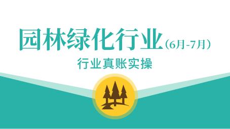 园林绿化行业真账实操(6-7月)
