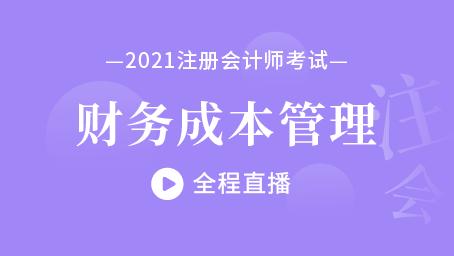 2021年注会财管习题强化班第八讲