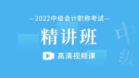 2022年中级会计职称精讲班(高清视频课)