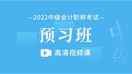 2022年中级会计职称考试预习班 高清视频课(三科)